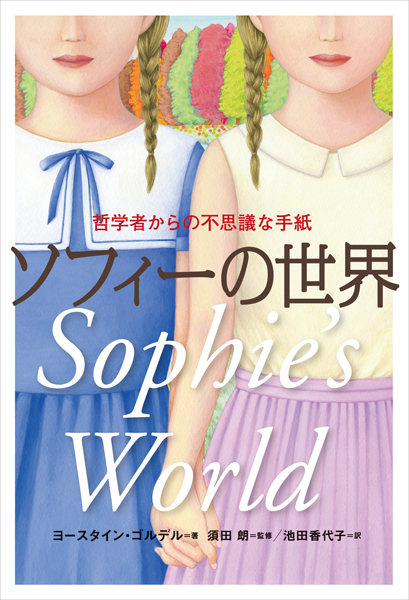 Sophie's World-2017