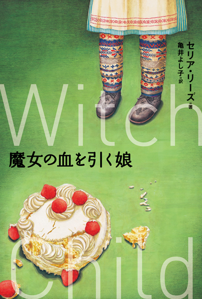 witch_child-2017